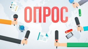 opros-800x445